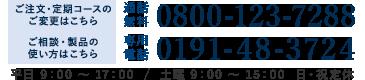 ご注文・定期コースのご変更はこちら|通話無料 0800-123-7288、ご相談・製品の使い方はこちら|専用電話 0191-48-3724 [平日 9:00~17:00/土曜 9:00~15:00 日・祝定休]